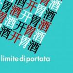 The Wall Archives - Limite di Portata
